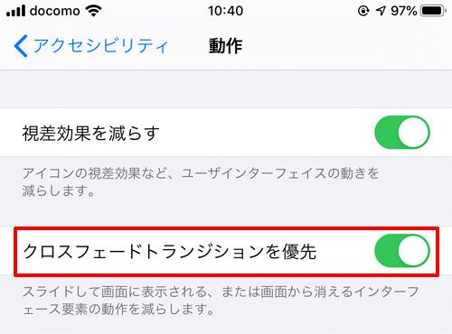 iOS13、「クロスフェードトランジションを優先」をオン
