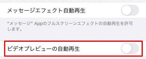 iOS13、「ビデオプレビューの自動再生」をオフ