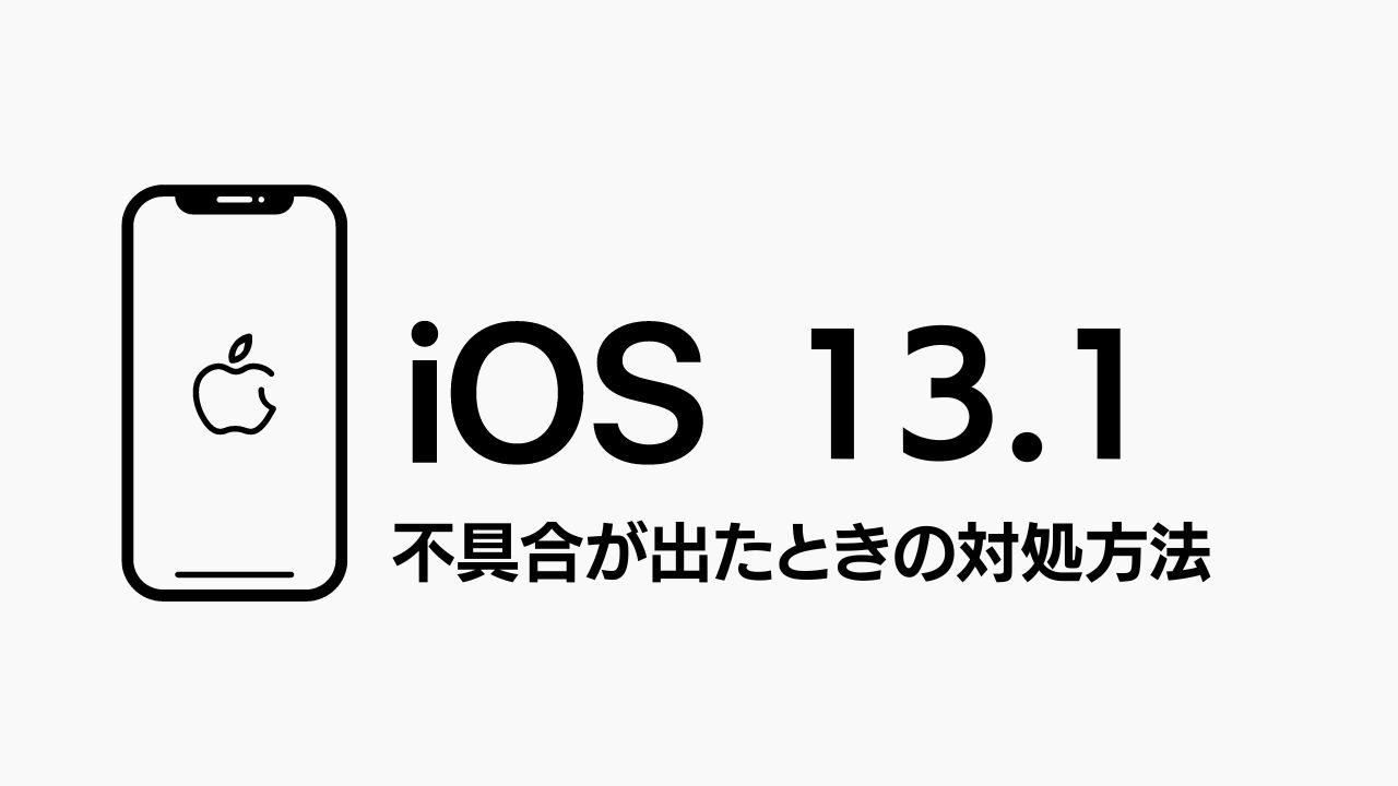 iOS13.1がリリース!アップデートで不具合が出たときの対処方法