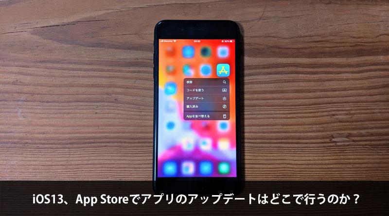 iOS13、アプリのアップデートどこ?