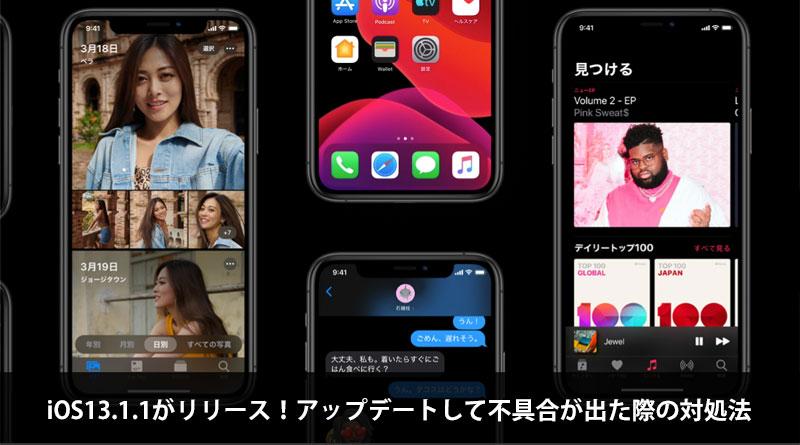 iOS13.1.1、アップデート、不具合