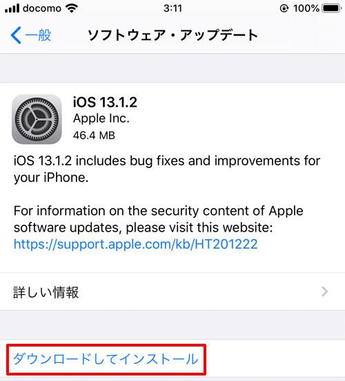 iOS13.1.2へアップデートする手順
