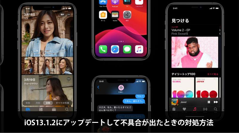 iOS13.1.2、公開