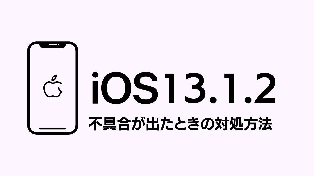 iOS13.1.2にアップデートして不具合が出たときの対処方法