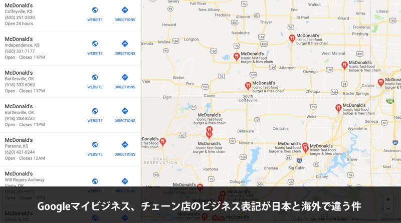 Googleマイビジネス、チェーン店のビジネス表記、日本と海外で違う