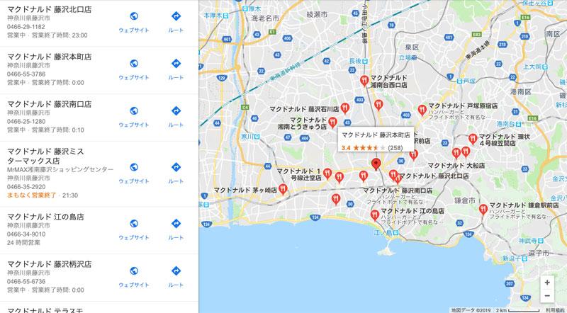 Googleマイビジネス、日本のチェーン店のビジネス名