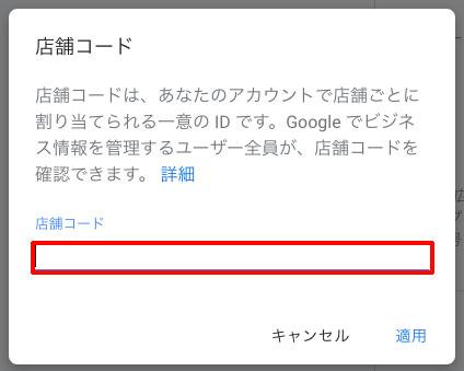 Googleマイビジネス、任意のIDを店舗コードとして入力