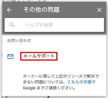 Googleマイビジネスの管理画面からサポートに連絡を取る
