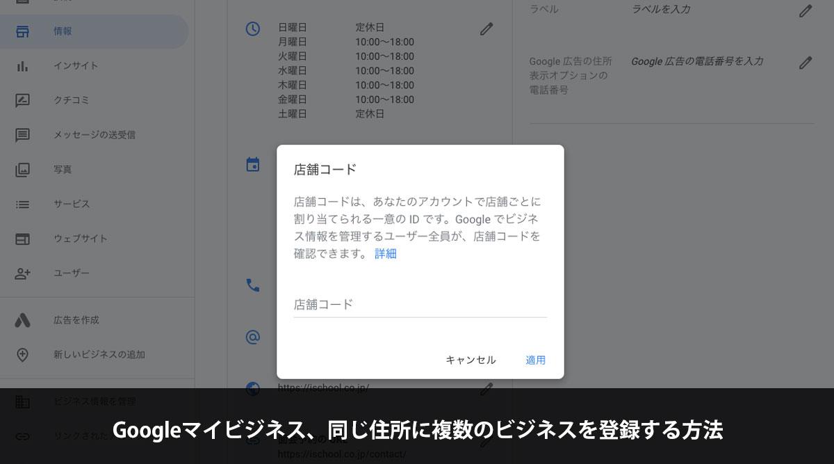Googleマイビジネス、同じ住所に複数のビジネスを登録する方法