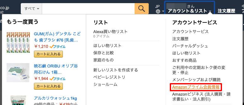 「アカウント & リスト」から「Amazonプライム会員情報」をクリック