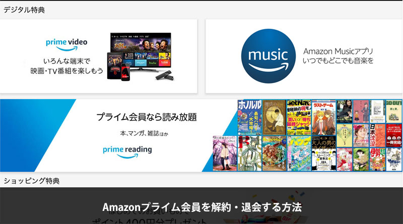 Amazonプライム、退会、解約