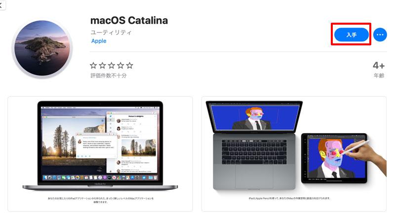 App StoreでmacOS Catalinaを開いて「入手」をクリック