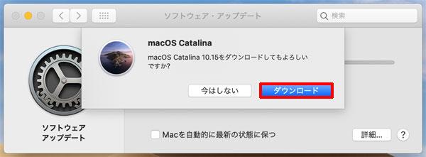 macOS Catalina、「ダウンロード」をクリック