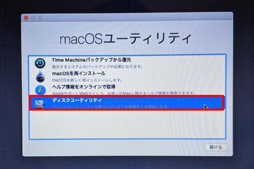 macOS Catalina、リカバリモードで起動、ディスクユーティリティ