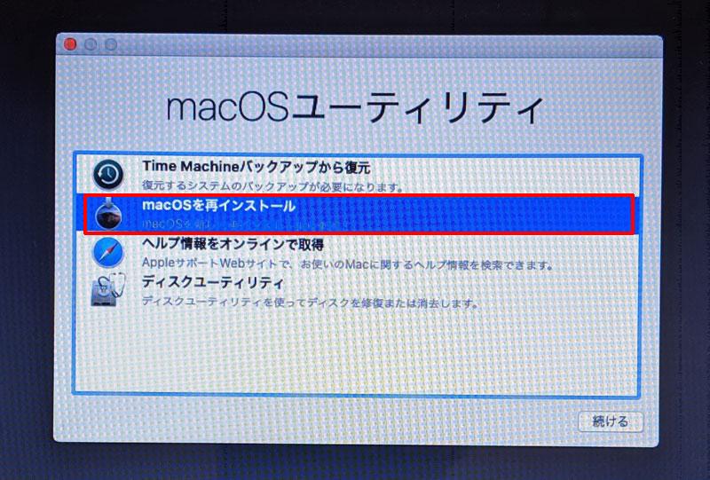 macOS Catalina、「macOSを再インストール」をクリック