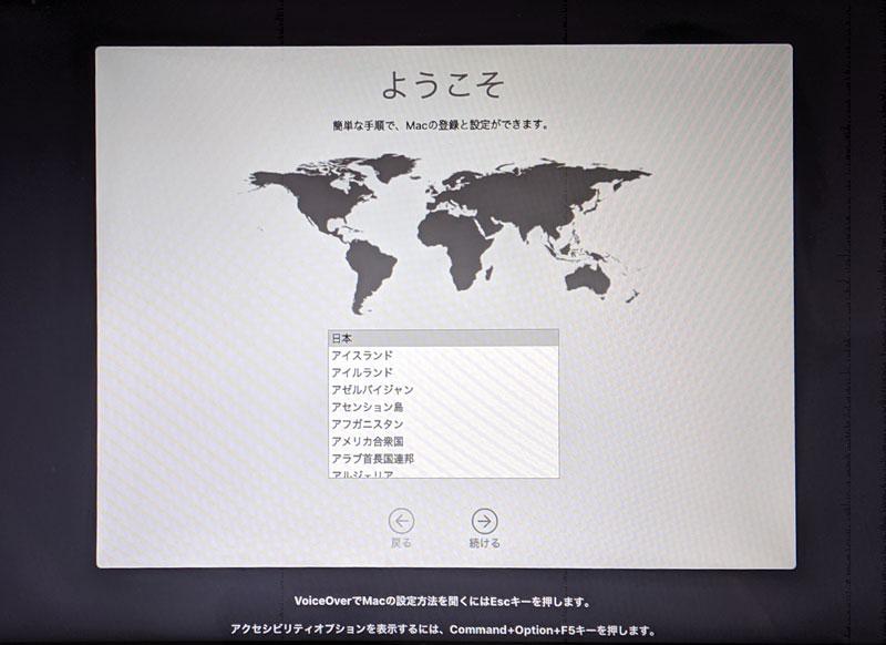 macOS Catalinaのクリーンインストールが完了