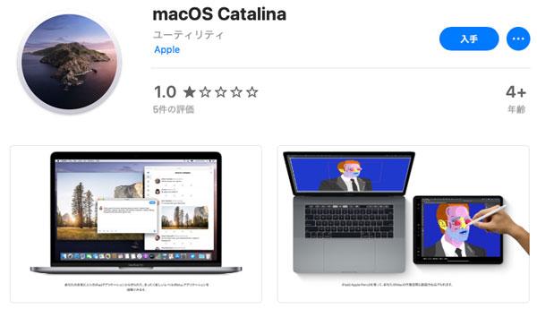 バックアップを作成して、macOS Catalinaへ上書きアップデート