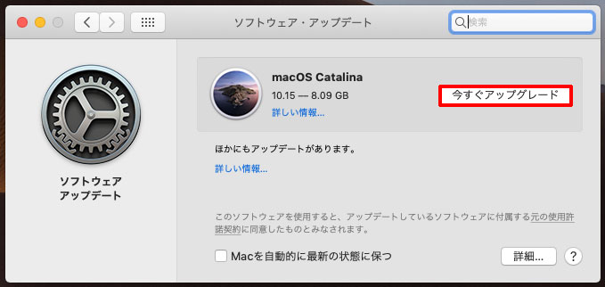 macOS Catalinaをダウンロード
