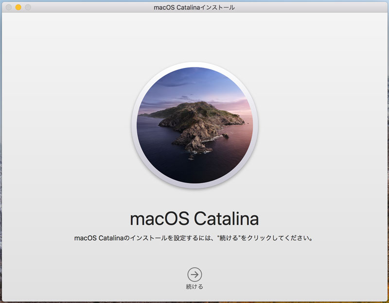 macOS Catalina、インストーラーを終了