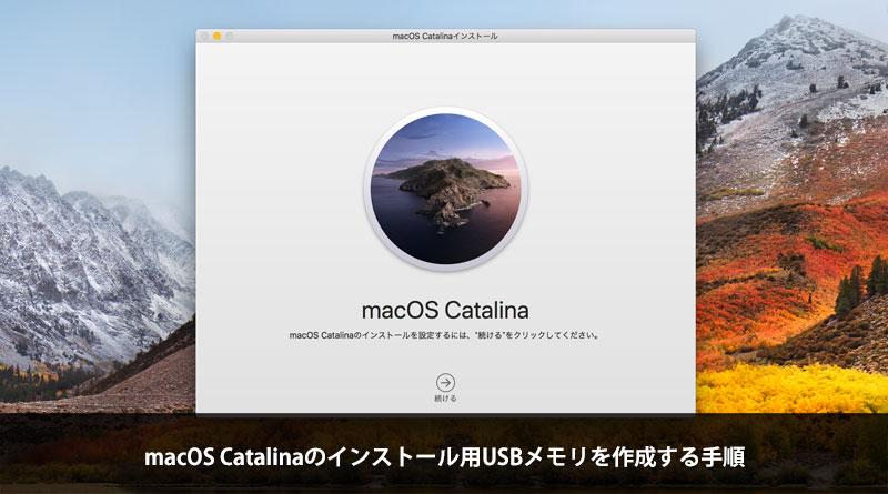 macOS Catalinaのインストール用USBメモリを作成