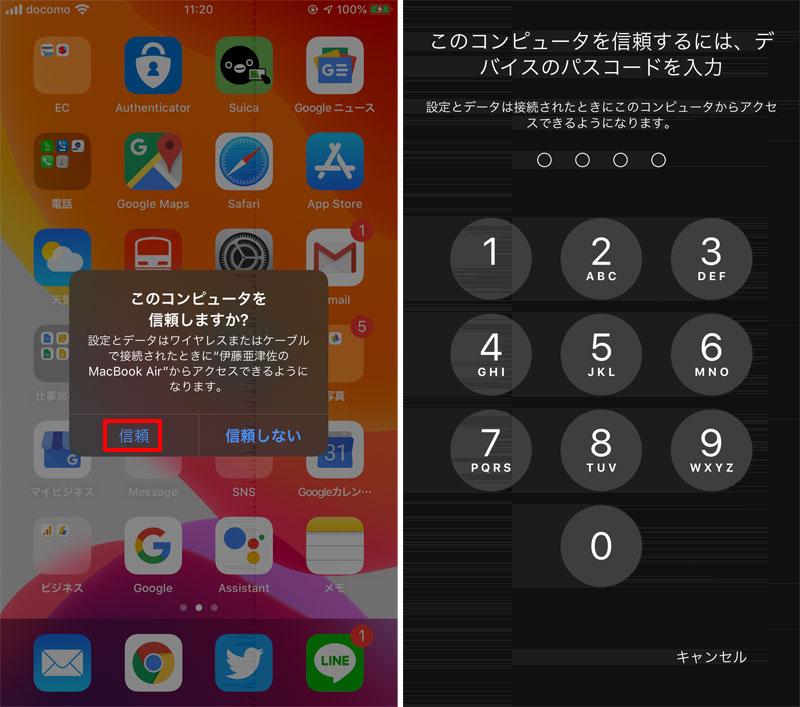 iPhoneで「信頼する」をタップして、パスコードを入力