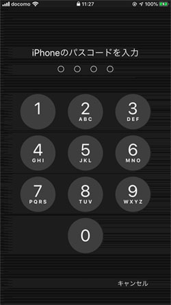 iPhoneでパスコードを入力する