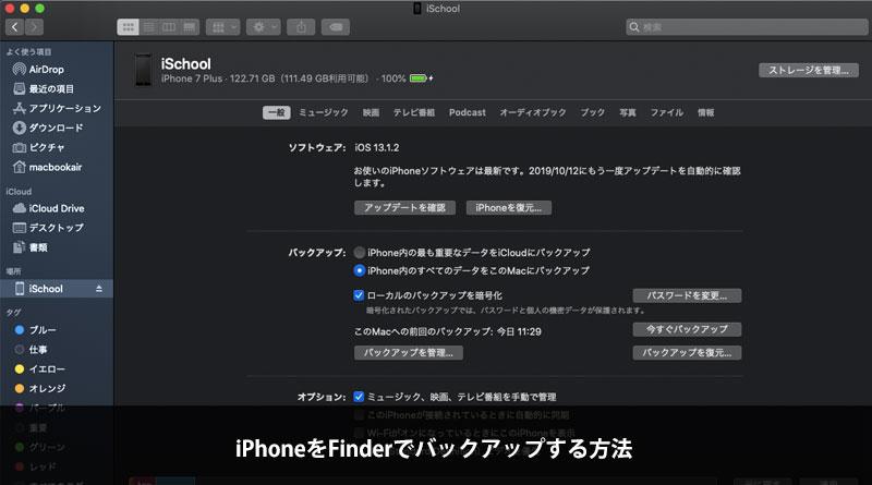 Finderバックアップ