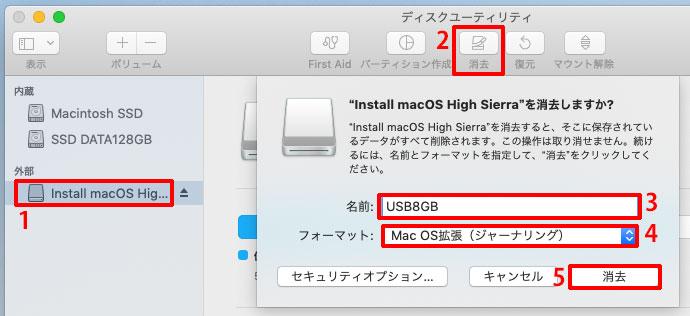 USBメモリをMac OS 拡張でフォーマット