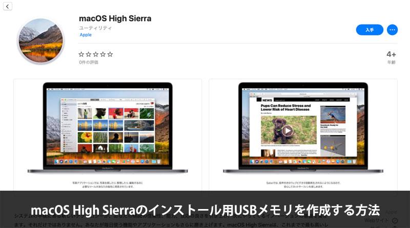 macOS High Sierra、インストール用USBメモリ