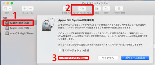 Macintosh HDを選択して「パーティション作成」を選択し、「パーティション作成」をクリック