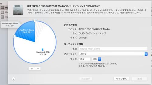 macOS、パーティションを2つに分割