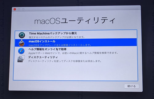macOS High Sierraをクリーンインストール