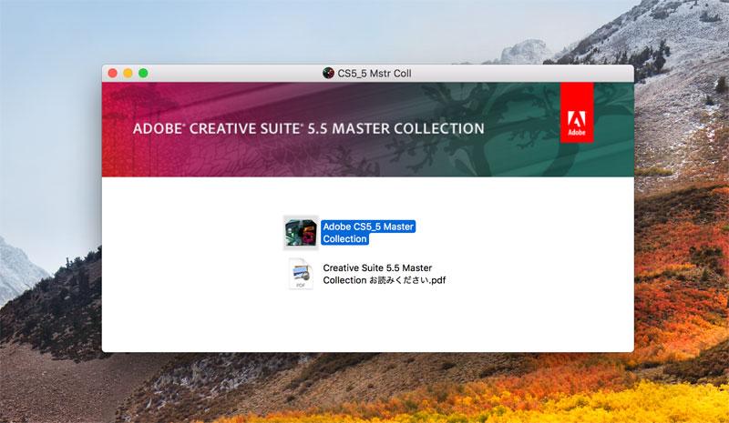 macOS High SierraにAdobe CSシリーズをインストール