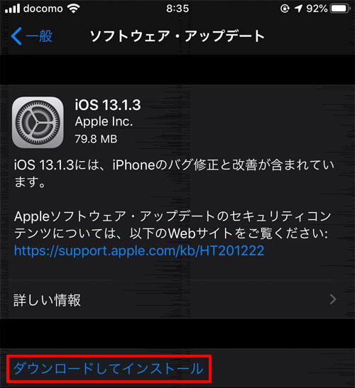 iOS13.1.3へアップデートする