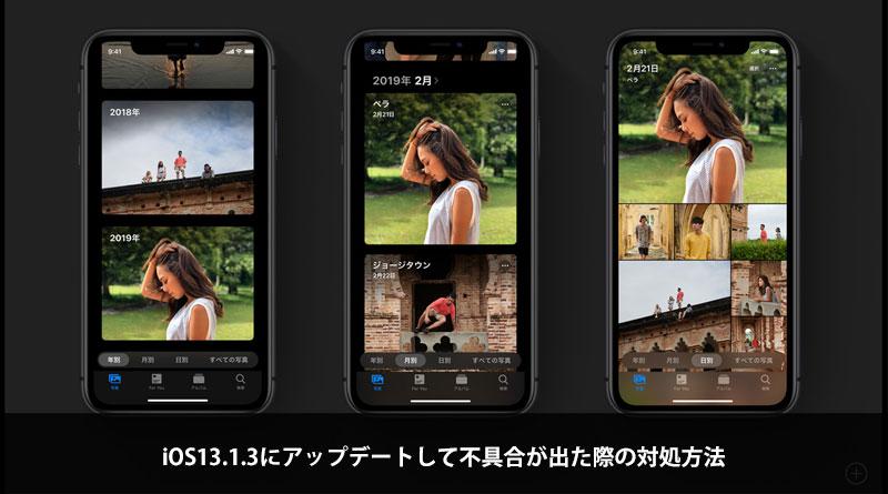 iOS13.1.3にアップデート、不具合が出た際の対処方法