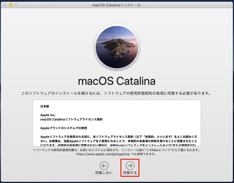 macOS Catalina、「同意する」をクリック