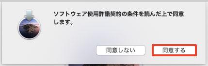 macOS Catalina、もう一度「同意する」をクリック