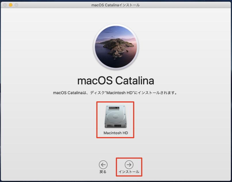 macOS Catalina、Machintosh HDを選択して「インストール」をクリック