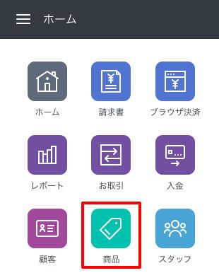 Square、左上の三本線のメニューをクリックして「商品」をクリック