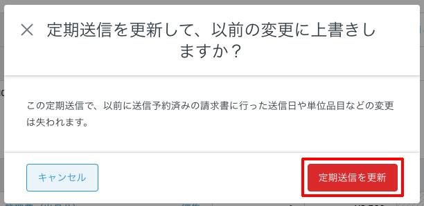 Square、「定期送信を更新して、以前の変更に上書きしますか?」と表示されるので、「定期送信を更新」をクリック