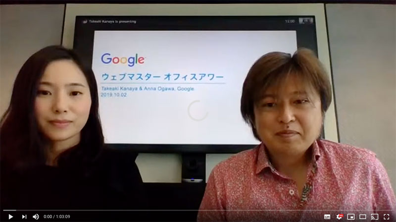 Webmaster Office Hours (2019年10月2日)