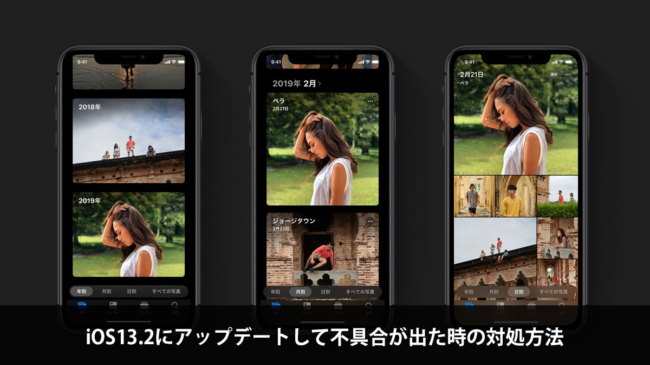 iOS13.2にアップデートして不具合が出た時の対処方法