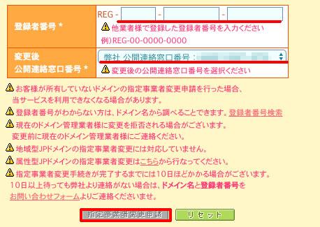 登録者番号を入力し、公開連絡先窓口をXdomainにするかユーザーの個人情報にするか選択して、「指定事業者変更申請」をクリック