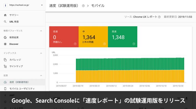 Search Console、速度レポート、試験運用版、リリース