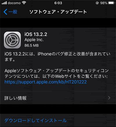 iOS13.2.2へアップデートする手順
