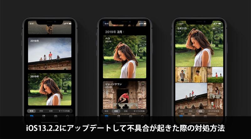iOS13.2.2、アップデート、不具合、リリース