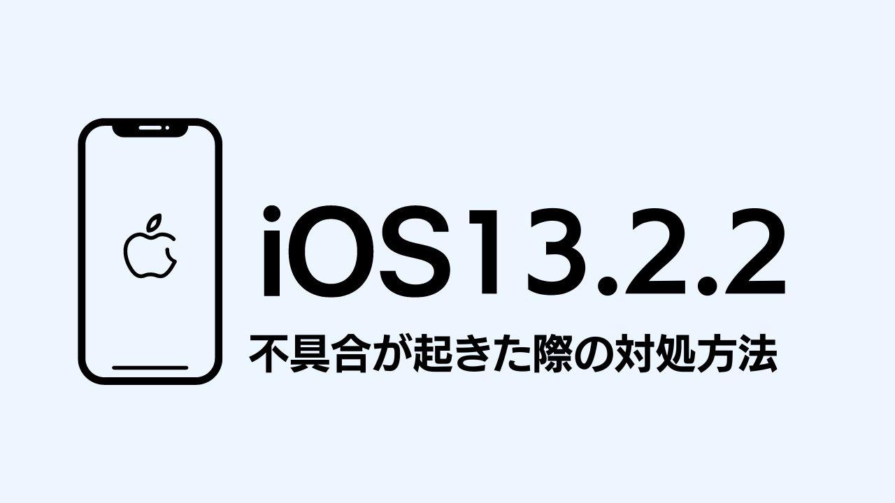 iOS13.2.2へアップデートして不具合が起きた際の対処方法