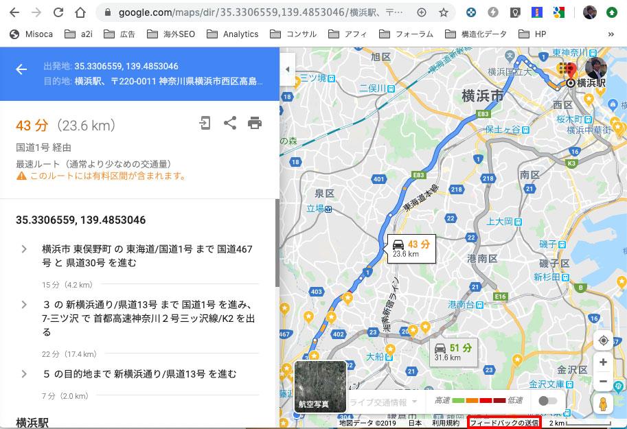 Googleマップ、画面の右下にある「フィードバック」を送信をクリック