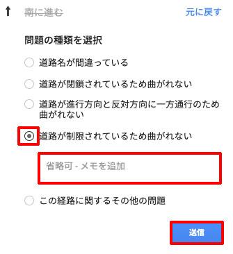Googleマップのナビ、どんな間違いがあるのか選択し、問題点についてメモを記入し、「送信」をクリック