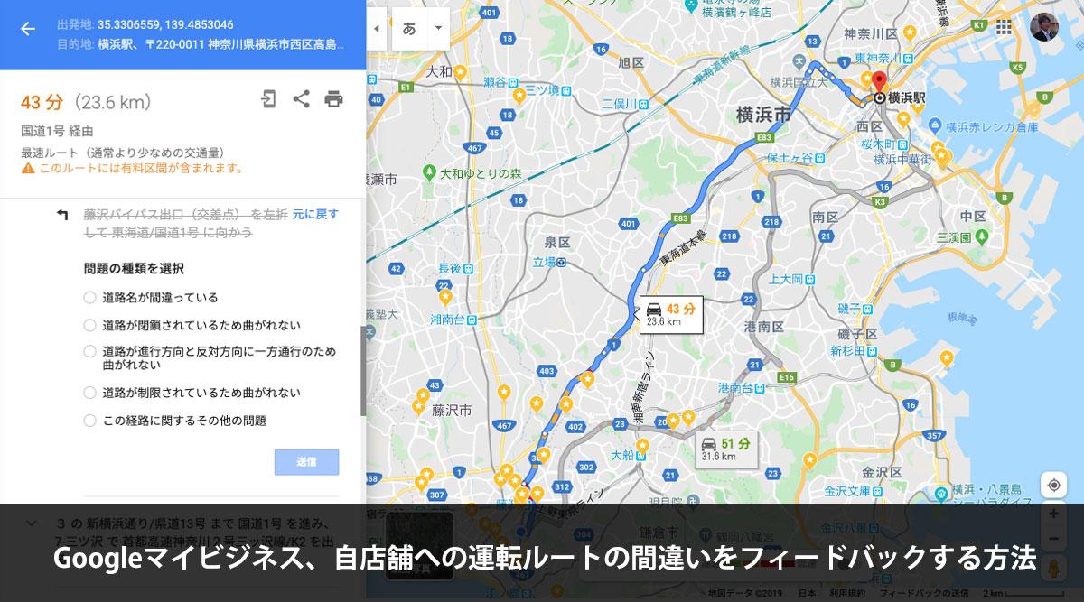 Googleマイビジネス、自店舗への運転ルートの間違いをフィードバックする方法